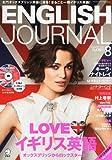 CD付 ENGLISH JOURNAL (イングリッシュジャーナル) 2013年 08月号 [雑誌]