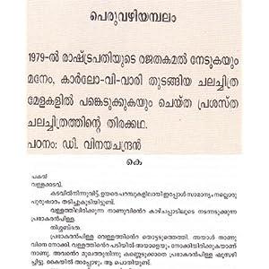 Peruvazhiyambalam