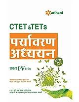 CTET & TETs (Class I-V) Ke Liye Paryavaran Adhyayan