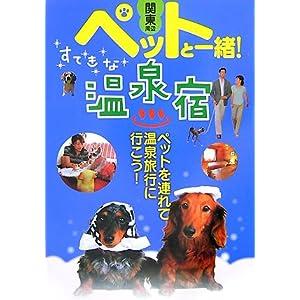 関東周辺 ペットと一緒!すてきな温泉宿