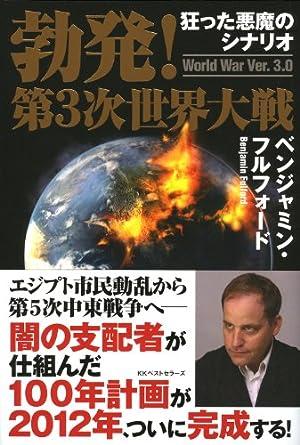 勃発!第3次世界大戦 World War Ver. 3.0 [単行本] ベンジャミン・フルフォード (著)