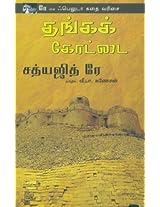 Thangak Koattai