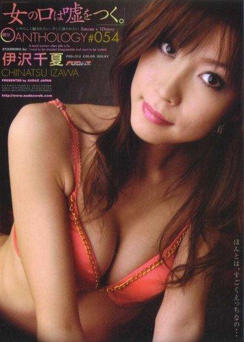 ☆☆ 伊沢千夏様、あなたは美しすぎます!5 ☆☆Tube8動画>1本 YouTube動画>3本 ->画像>29枚