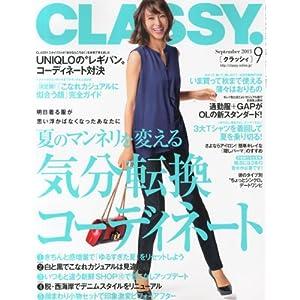 CLASSY. (クラッシィ) 2013年 09月号 [雑誌]