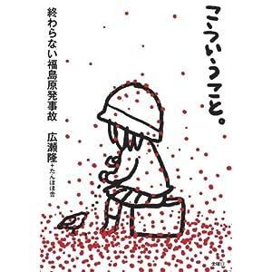 こういうこと。-終わらない福島原発事故 [単行本(ソフトカバー)]