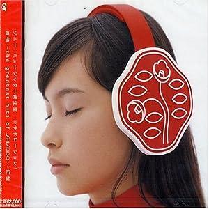 音椿〜The Greatest Hits Of Shiseido〜 紅盤
