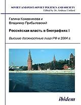 Rossiiskaia vlast' v biografiiakh I: Vysshye dolzhnostnye litsa RF v 2004 g.: Volume 53 (Soviet and Post-Soviet Politics and Society)