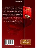 al-Tawahhud : tanmiyat maharat al-tawasul ladá al-atfal al-tawahhudiyin min khilal al-anshitah al-riyadiyah