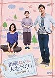 [DVD]�f�G�Ȑl���Â��� DVD-BOX2