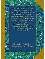 The New Testament in Hindi = Dharmm pustak ká ant bhág : arthát matí, au márk, au lúká, au yohan rachit prabú yishú khrísht ká susamáchár aur preriton ... : jo yúnání bháshá se hindí men k