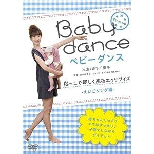 [DVD] ベビーダンス 抱っこで楽しく産後エクササイズ ~英語ソング編