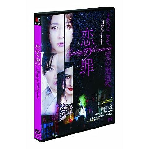 恋の罪 [DVD] (2012)