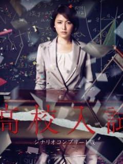 """エロを解放した長澤まさみの禁断の""""手マン映画""""誌上中継"""