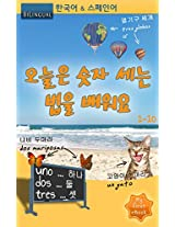 오늘은 숫자 세는 법을 배워요! - 한국어 & 스페인어 [Bilingual] (MyFirstEbook nº 1) (Spanish Edition)