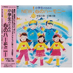 NEW!小学生のための心のハーモニー10  学級の歌・行事の歌