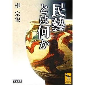 民藝とは何か (講談社学術文庫)