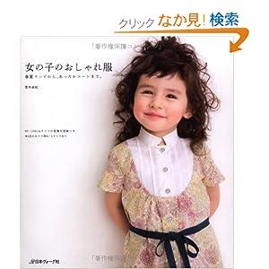 女の子のおしゃれ服—春夏ワンピから、あったかコートまで。