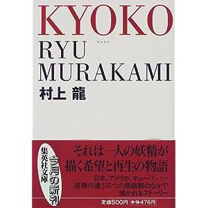 村上龍「KYOKO」