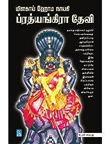 Milagai Homanayagi prathyangara Devi