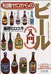 知識ゼロからのビール入門 幻冬舎実用書芽がでるシリーズ