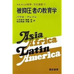 被抑圧者の教育学 (A.A.LA教育・文化叢書 4)