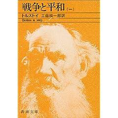 戦争と平和〈1〉 (新潮文庫) (文庫)