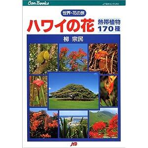 ハワイの花 JTBキャンブックス