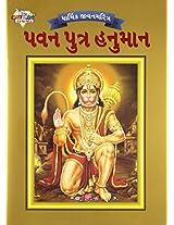 Lord Hanumana (Gujarati)