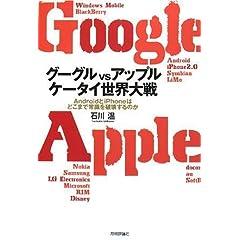グーグルvsアップル ケータイ世界大戦 ~AndroidとiPhoneはどこまで常識を破壊するのか 単行本 ソフトカバー 石川 温 著