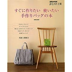 すぐに作りたい使いたい手作りバッグの本