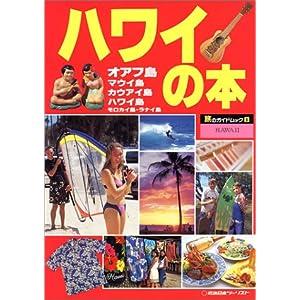 ハワイの本 (旅のガイドムック)