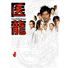 �㗴~Team Medical Dragon~ DVD-BOX