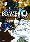 BRAVE10 7 (MFコミックス) (MFコミックス フラッパーシリーズ)
