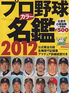 プロ野球12球団「仁義なき補強合戦」熾烈ウラ側 vol.4