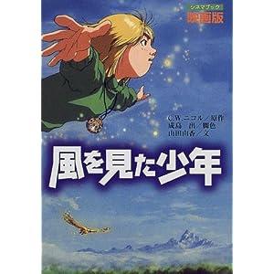 風を見た少年の画像