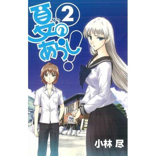 夏のあらし! 2 (2) (ガンガンWINGコミックス) (コミック)