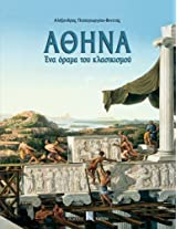 Athina: Ena Orama Tou Classicismou