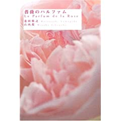薔薇のパルファム