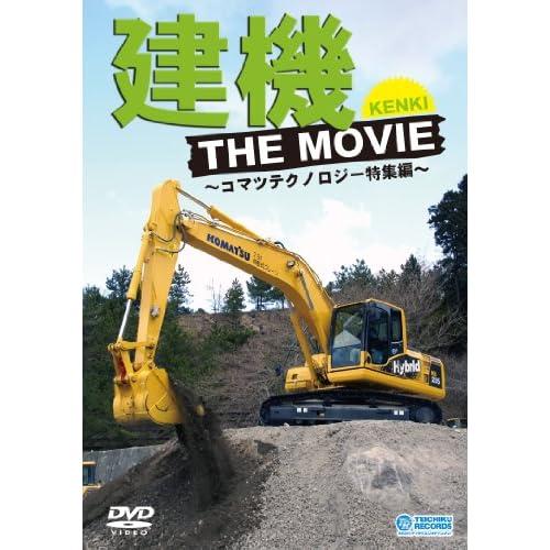 建機 THE MOVIE [DVD]