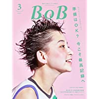 BOB 2017年3月号 小さい表紙画像