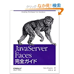 JavaServer Faces���S�K�C�h