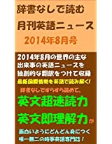 reading monthly english news without dictionary: August2014