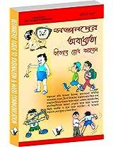 Baccho Ko Bigdne Se Kaise Roke (Bangla)