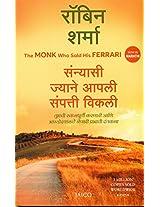 The Monk Who Sold His Ferrari Sanyasi Jyane Apli Sampati Vikli