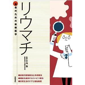 患者のための最新医学書 リウマチ