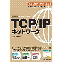 TCP/IPネットワーク ステップアップラーニング