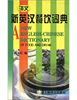 A New English-Chinese Dictionary of Food and Drink