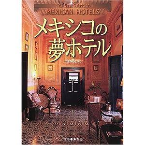 メキシコの夢ホテル—ベストセレクション