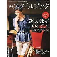 ミセスのスタイルブック増刊 秋のスタイルブック 小さい表紙画像