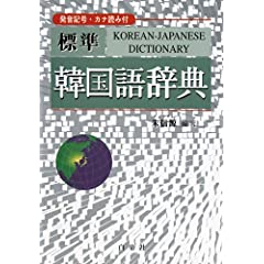 標準 韓国語辞典: 朱 信源: 本